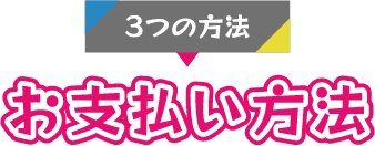 shiharai_01