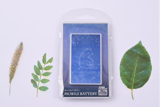 モバイル充電器2